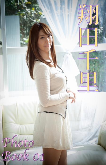 翔田千里 PhotoBook 001  表紙画像