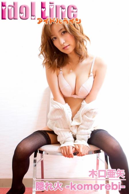 隠れ火 -komorebi- 木口亜矢 表紙画像