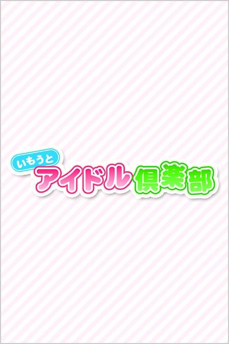 フレッシュアイドル倶楽部 後藤聖良 デジタル写真集vol.37