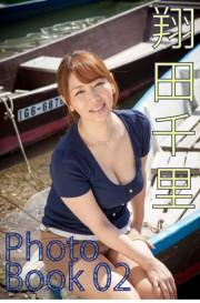 翔田千里 PhotoBook002
