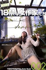 「18禁な女作家たち」 ヨコヤマニア002