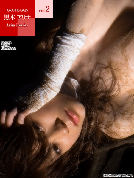 黒木アリサ デジタル写真集 vol.2