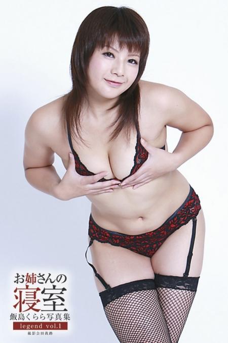 お姉さんの寝室 Legend 飯島くらら vol.1
