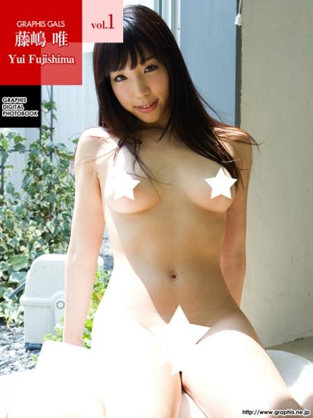 藤嶋唯デジタル写真集 vol.1