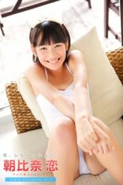 恋、しちゃったんだ! 朝比奈恋 デジタル写真集 VOL.03