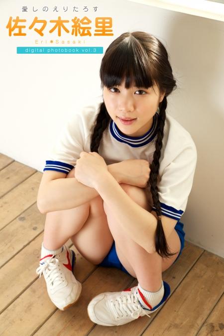 愛しのえりたろす 佐々木絵里 デジタル写真集 VOL.03