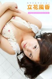 スマイルフォーユー 立花風香 デジタル写真集 VOL.05