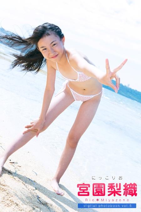 にっこりお 宮園梨織 デジタル写真集 VOL.05