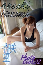 杏咲望PhotoBook02