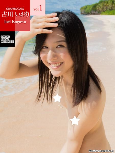 古川いおりデジタル写真集 vol.1