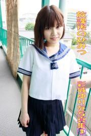 放課後のひみつ 彩城ゆりな写真集3