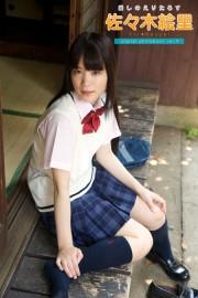 愛しのえりたろす 佐々木絵里 デジタル写真集 VOL.04