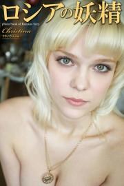 <DL半額10/4まで>ロシアの妖精 Christina 写真集