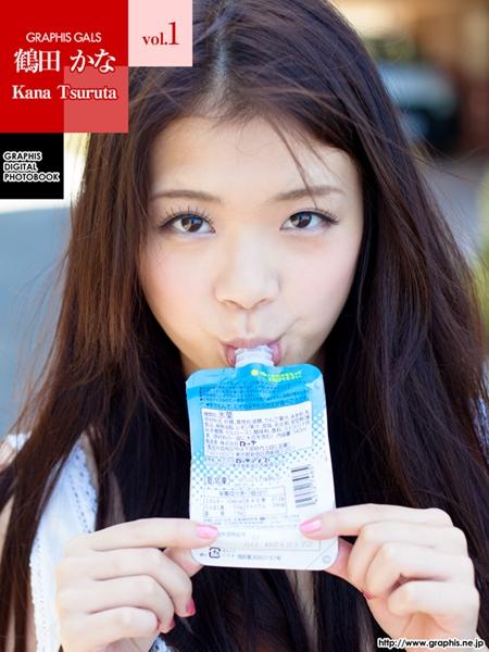 鶴田かな3rdデジタル写真集 vol.1