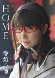 【bit005】HOME 愛須心亜