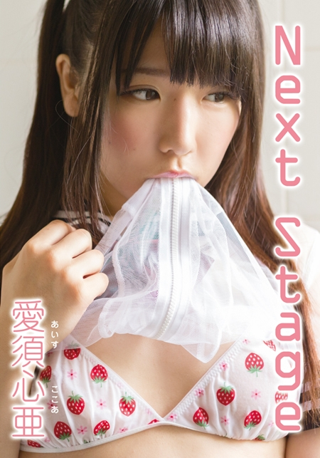 【bit006】NextStage 愛須心亜