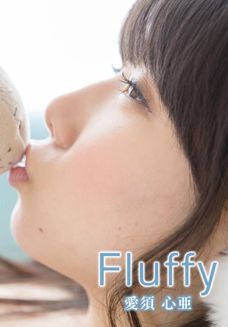 【bit008】Fluffy 愛須心亜