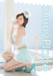 【bit012】SunnyPlace 吉川あいみ