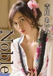 【bit014】Noble 吉川あいみ