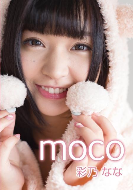 【bit027】moco 彩乃なな