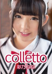 【bit028】colletto 彩乃なな