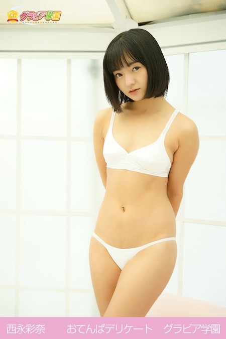 【ラビリンス限定版】西永彩奈 おてんばデリケート グラビア学園