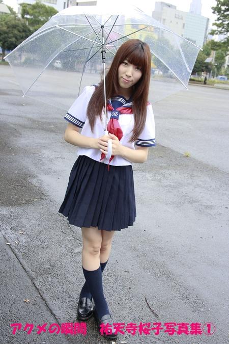 アクメの瞬間 祐天寺桜子1 表紙画像