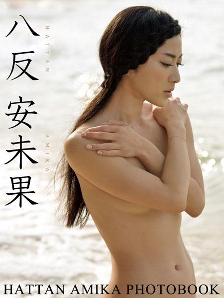 八反安未果写真集 HATTAN AMIKA PHOTO BOOK 表紙画像
