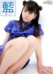 少女画像館 エンジェルfile 『藍 小4デジタル写真集 Vol.11』